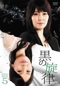 黒の旋律 DVD-BOX 5 (最終巻)[DVD] / TVドラマ