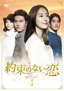 約束のない恋 DVD-BOX 1[DVD] / TVドラマ