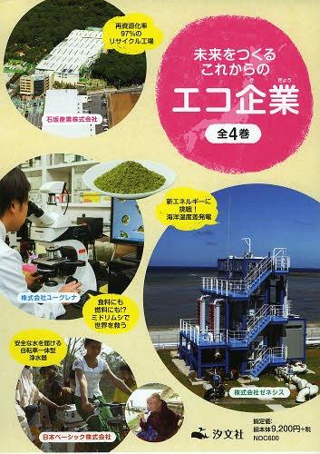 未来をつくるこれからのエコ企業 4巻セット[本/雑誌] (児童書) / 孫奈美/編著