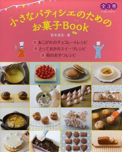 小さなパティシエのためのお菓子BOOK 小学校・中学年~ 3巻セット[本/雑誌] / 松本美佐/著