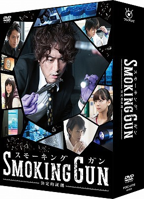 SMOKING GUN ~決定的証拠~ Blu-ray BOX[Blu-ray] / TVドラマ