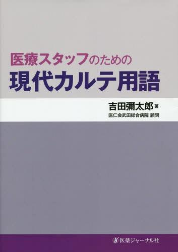 医療スタッフのための現代カルテ用語[本/雑誌] / 吉田彌太郎/著