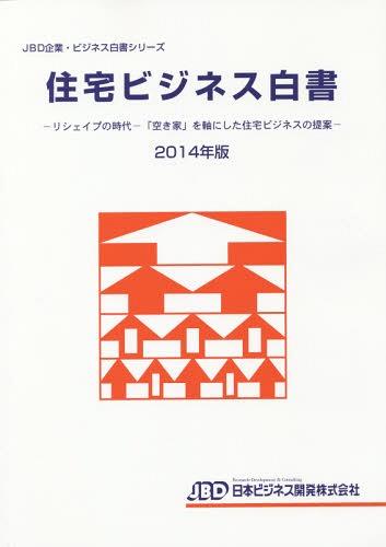 住宅ビジネス白書 2014年版 (JBD企業・ビジネス白書シリーズ)[本/雑誌] / 日本ビジネス開発