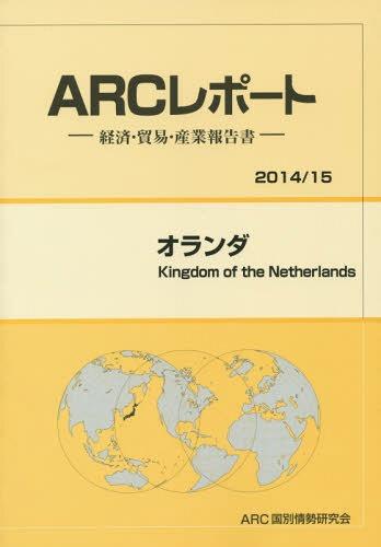 オランダ 2014/15年版 (ARCレポート:経済・貿易・産業報告書)[本/雑誌] / ARC国別情勢研究会/編集