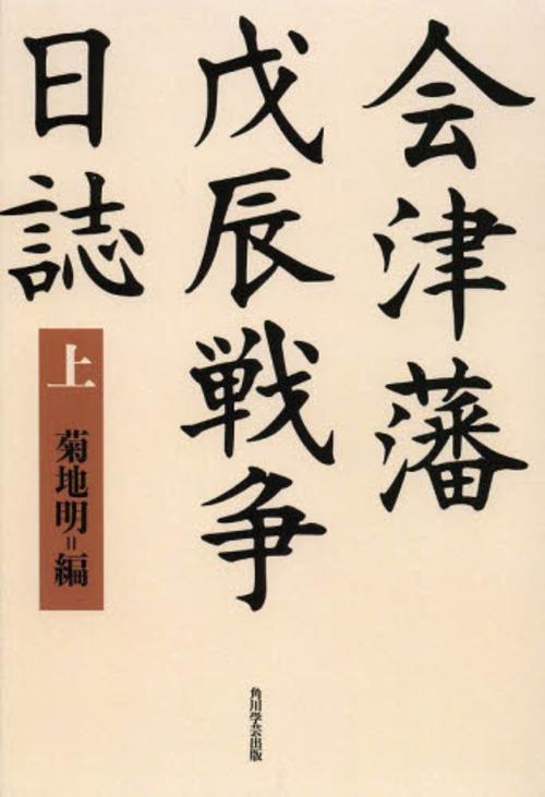 会津藩戊辰戦争日誌 上 オンデマンド版[本/雑誌] (単行本・ムック) / 菊地明/編
