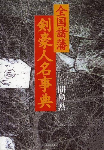 全国諸藩剣豪人名事典 オンデマンド版[本/雑誌] / 間島勲/著