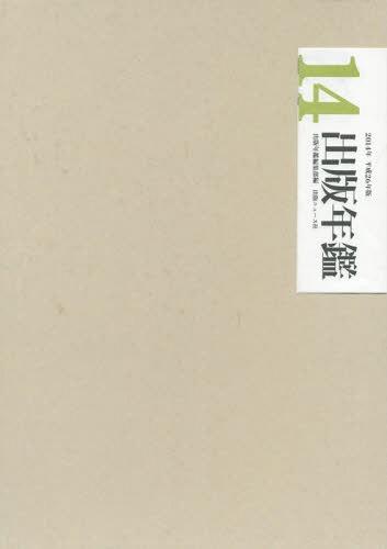 出版年鑑 2014 2巻セット[本/雑誌] / 出版年鑑編集部/編
