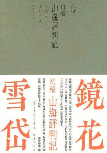 初稿・山海評判記 2巻セット[本/雑誌] / 泉鏡花/ほか作