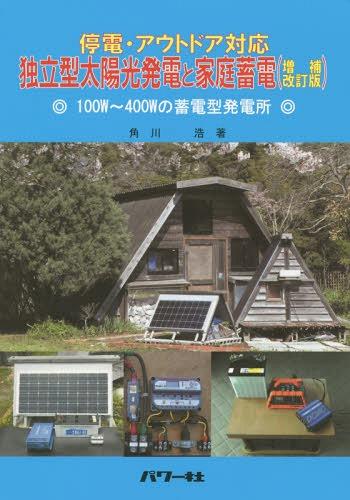 _ 書籍のメール便同梱は2冊まで 独立型太陽光発電と家庭蓄電 停電 アウトドア対応 角川浩 雑誌 著 本 贈物 登場大人気アイテム 100W~400Wの蓄電型発電所