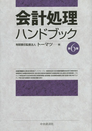 会計処理ハンドブック[本/雑誌] / トーマツ/編