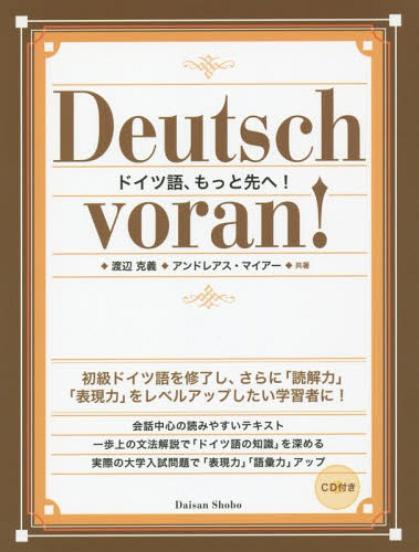 書籍のメール便同梱は2冊まで ドイツ語 ふるさと割 もっと先へ 本 雑誌 マイアー 渡辺克義 アンドレアス 共著 返品不可