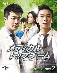 メディカル・トップチーム Blu-ray SET 2[Blu-ray] / TVドラマ
