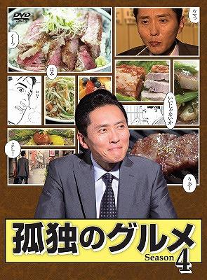 孤独のグルメ Season4 DVD-BOX[DVD] / TVドラマ