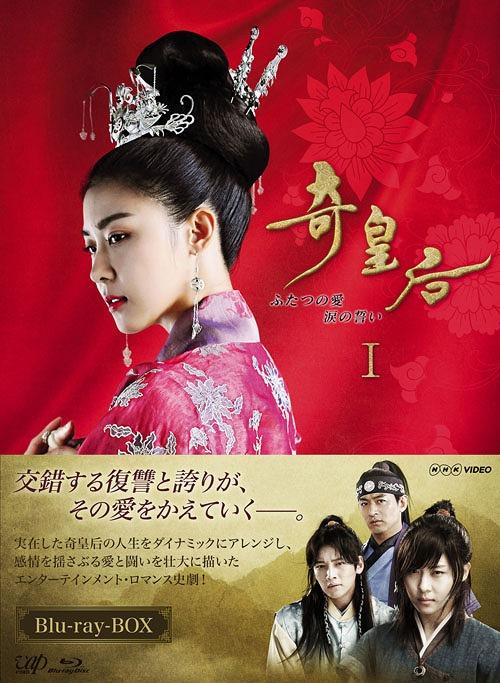 奇皇后 -ふたつの愛 涙の誓い- Blu-ray BOX I[Blu-ray] / TVドラマ