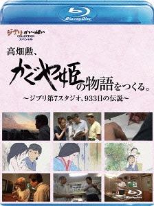 高畑勲、『かぐや姫の物語』をつくる。~ジブリ第7スタジオ、933日の伝説~[Blu-ray] / ドキュメンタリー