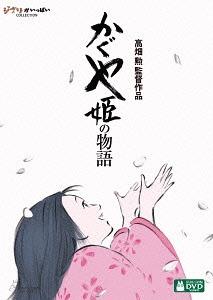 送料無料選択可 かぐや姫の物語 DVD 毎日がバーゲンセール 卓抜 アニメ