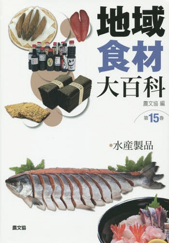 地域食材大百科 第15巻[本/雑誌] / 農文協/編