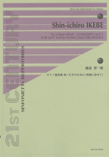 書籍とのメール便同梱不可 ピアノ協奏曲3~左手のために〈西風に寄せて〉 本 雑誌 新作入荷 ZEN-ON 2020 新作 池辺晋一郎 SERIES SINFONIETTA