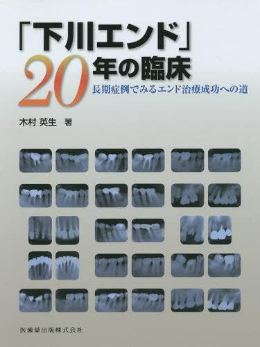 「下川エンド」20年の臨床 長期症例でみるエンド治療成功への道[本/雑誌] / 木村英生/著