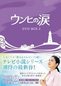 ウンヒの涙 TVドラマ DVD-BOX ウンヒの涙 2[DVD]/ 2[DVD] TVドラマ, ガモウチョウ:dbba9d00 --- lg.com.my