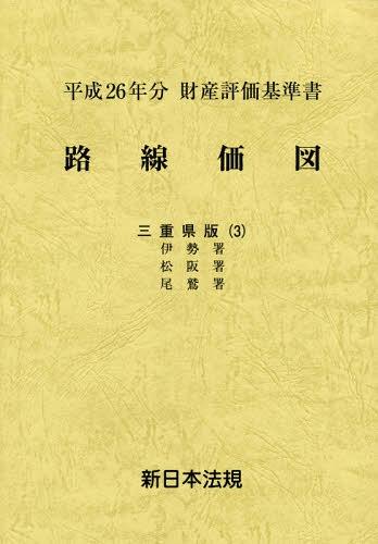 路線価図 財産評価基準書 平成26年分三重県版3[本/雑誌] / 新日本法規出版
