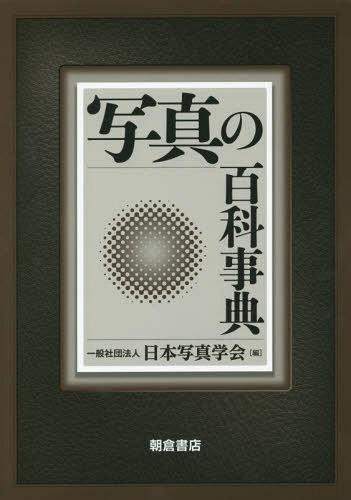 写真の百科事典[本/雑誌] / 日本写真学会/編