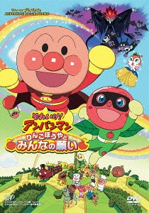 送料無料選択可 それいけ 大特価 アンパンマン アニメ りんごぼうやとみんなの願い セール特別価格 DVD
