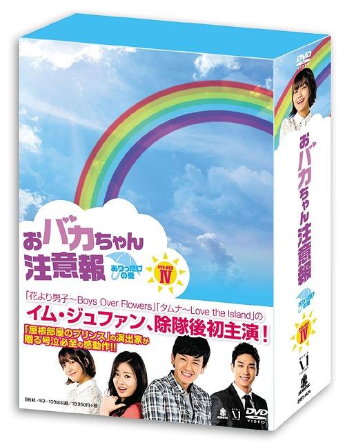おバカちゃん注意報 ~ありったけの愛~ DVD-BOX IV[DVD] / TVドラマ