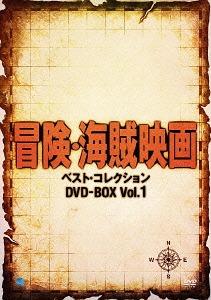 冒険・海賊映画 ベスト・コレクション DVD-BOX Vol.1[DVD] / 洋画