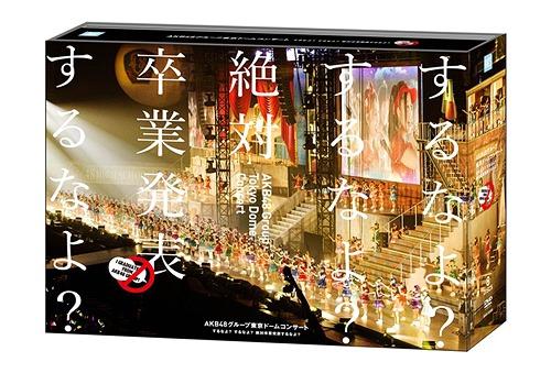 倉庫 メール便利用不可 開店祝い AKB48グループ東京ドームコンサート ~するなよ? するなよ? DVD AKB48 絶対卒業発表するなよ?~ スペシャルBOX