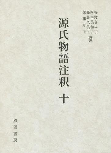 源氏物語注釈 10[本/雑誌] / 梅野きみ子/他著 岡本美和子/他著