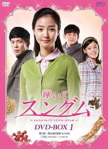 メール便利用不可 輝いてスングム DVD-BOX 1 買物 人気海外一番 TVドラマ DVD
