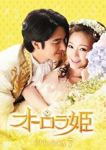 オーロラ姫 DVD-BOX 7[DVD] / TVドラマ