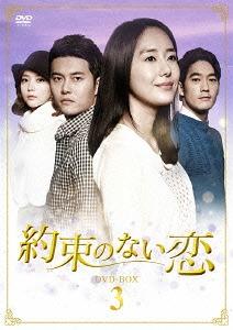 【日本産】 約束のない恋 DVD-BOX 3[DVD] / TVドラマ, きうち屋ウェブショップ 5c070076