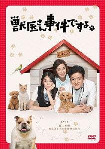 獣医さん、事件ですよ DVD-BOX[DVD] / TVドラマ