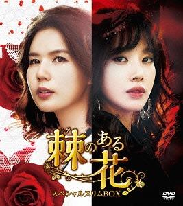 棘〈トゲ〉のある花 スペシャルスリムBOX 1[DVD] / TVドラマ