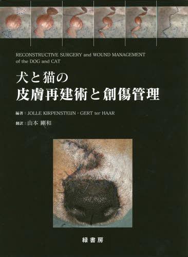 犬と猫の皮膚再建術と創傷管理 / 原タイトル:Reconstructive Surgery and Wound Management of the Dog and Cat[本/雑誌] / JolleKirpensteijn/編著 GertterHaar/編著 山本剛和/訳