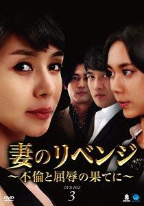 妻のリベンジ ~不倫と屈辱の果てに~ DVD-BOX 3[DVD] / TVドラマ