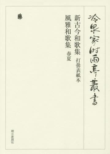 冷泉家時雨亭叢書 第88巻[本/雑誌] / 冷泉家時雨亭文庫/編