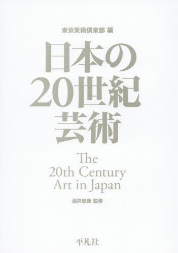 日本の20世紀芸術[本/雑誌] / 東京美術倶楽部/編 酒井忠康/監修