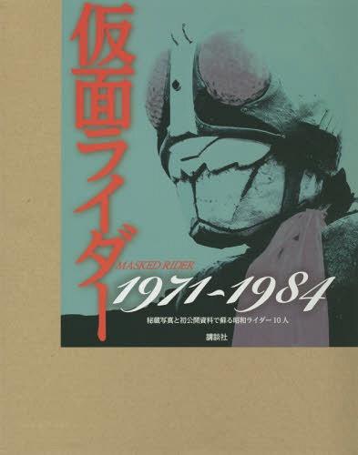 仮面ライダー1971~1984 秘蔵写真と初公開資料で蘇る昭和ライダー10人[本/雑誌] / 講談社/編