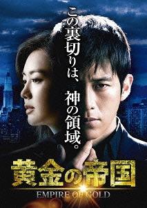 黄金の帝国 DVD-SET 3[DVD] / TVドラマ