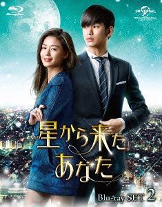 星から来たあなた Blu-ray SET 2[Blu-ray] / TVドラマ