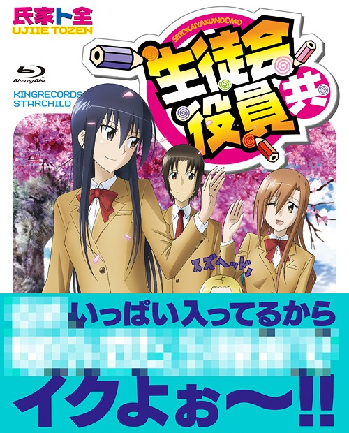 アニメ「生徒会役員共」 Blu-ray BOX [4Blu-ray+CD][Blu-ray] / アニメ