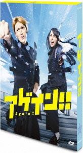 アゲイン!![DVD] / TVドラマ