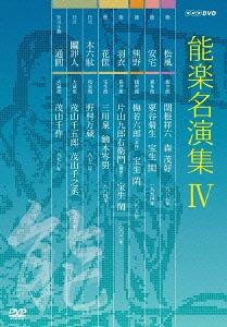 能楽名演集 DVD-BOX IV[DVD] / 趣味教養