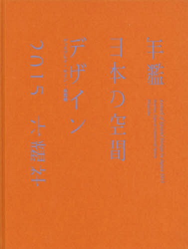年鑑日本の空間デザイン ディスプレイ・サイン・商環境 2015[本/雑誌] / 六耀社