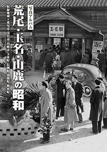 写真アルバム 荒尾・玉名・山鹿の昭和[本/雑誌] / 樹林舎/編