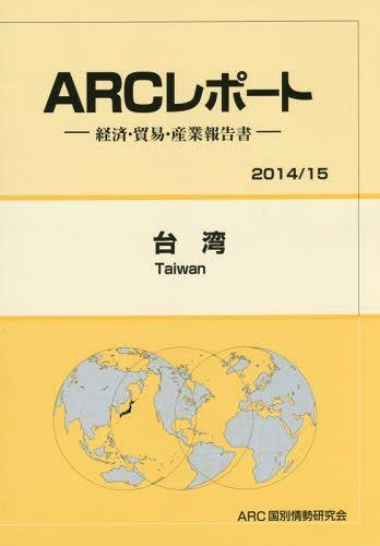 台湾 2014/15年版 (ARCレポート:経済・貿易・産業報告書)[本/雑誌] / ARC国別情勢研究会/編集