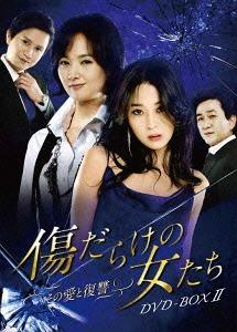 傷だらけの女たち ~その愛と復讐~ DVD-BOX 2[DVD] / TVドラマ